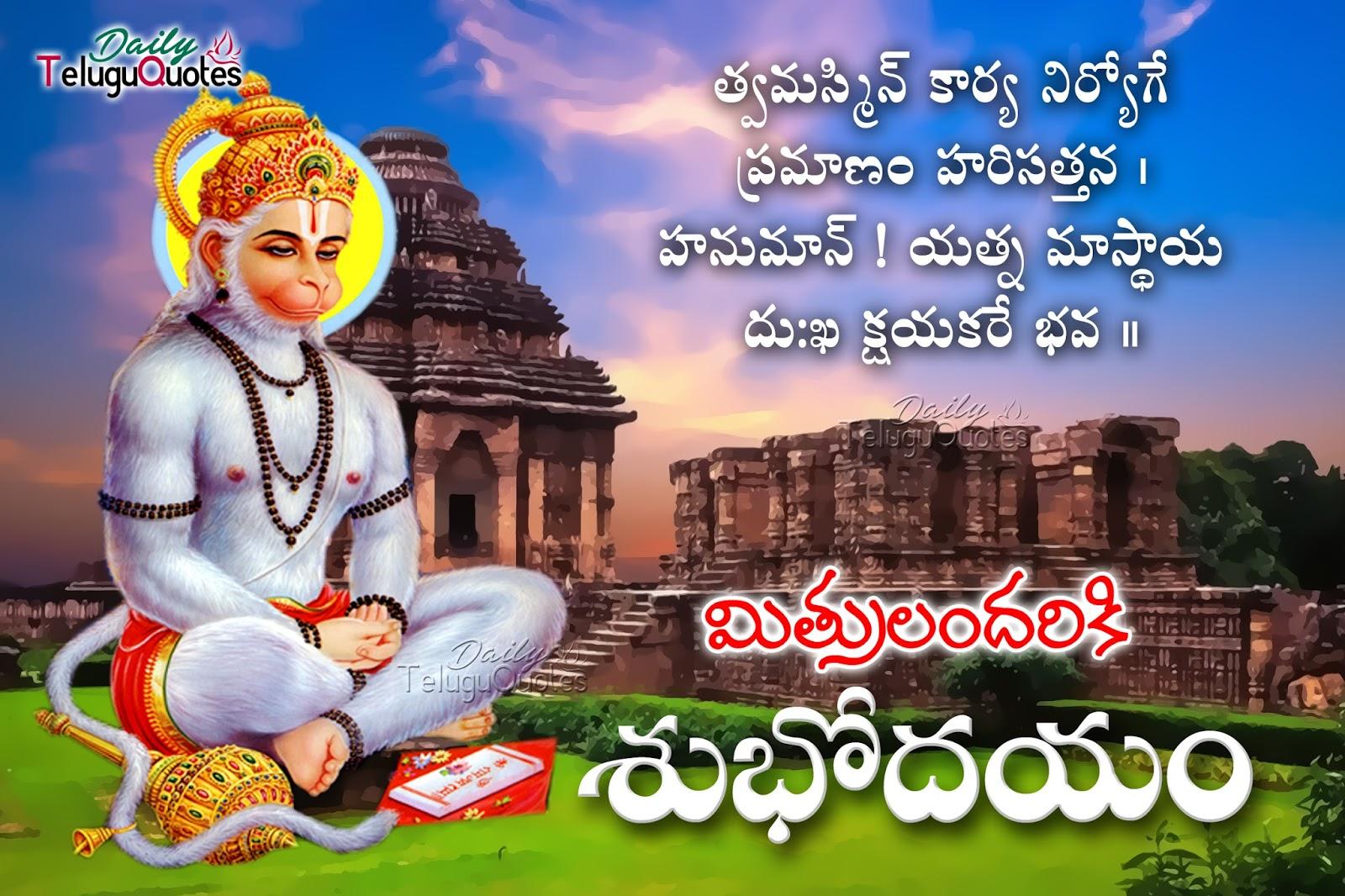 Lord Hanuman Beautyful Telugu Good Morning Quotes And Sayings
