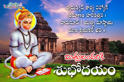 lord-hanuman-beautyful-telugu-good-morning-quotes-and-sayings