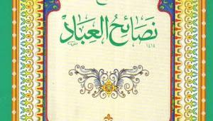 Terjemah Kitab Nashaihul Ibad Karya Syekh Nawawi Al-Bantani
