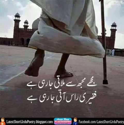 Mujhe Mujhse Milati Ja Rahi Hai