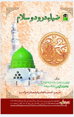 Download: Diya-e-Durood-o-Salam pdf in Farsi