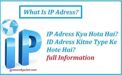 ID-Adress-Kya-Hai-Ip-Adress-Kaise-Kam-Karta-Hai