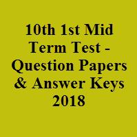 sslc 1st mid term model question paper