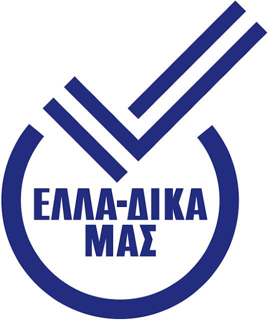ΕΛΛΑ-ΔΙΚΑ ΜΑΣ: Αγοράζουμε αυθεντικά Ελληνικά προϊόντα!