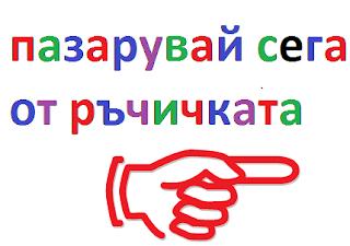 http://profitshare.bg/l/333099