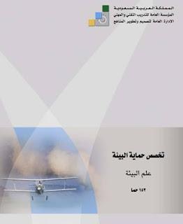 علم البيئة pdf