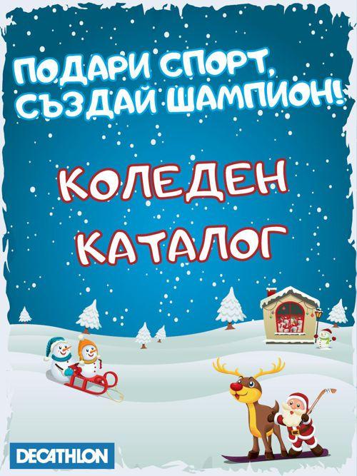 Decatlon.bg представя КОЛЕДЕН КАТАЛОГ 2015