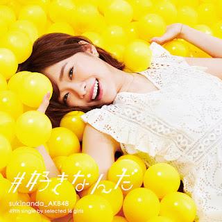 だらしない愛し方-歌詞-AKB48