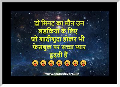 दो मिनट का मौन उन लड़कियों के लिए funny whatsapp status in hindi