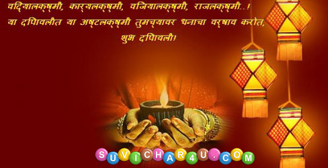 Suvichar for you Celebrate Diwali Festival 2017, Message, Images, Photos of Wishes of diwali