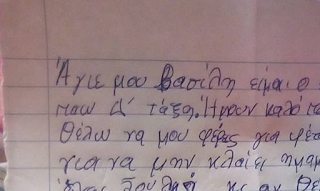 Ραγίζει καρδιές το γράμμα ενός μαθητή στον Άγιο Βασίλη: «Φέρε μου φαγητό»