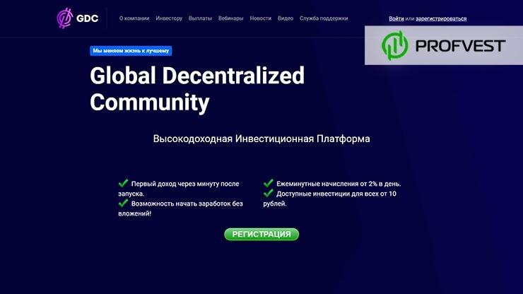 GDC-Invest обзор и отзывы HYIP-проекта