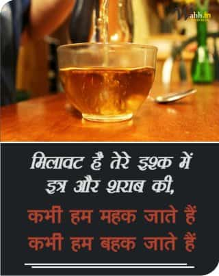 Sharab-Ki-Shayari-in-Hindi