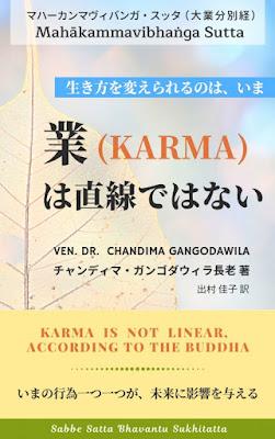業(カルマ)は直線ではない:生き方を変えられるのは、いま『マハーカンマヴィバンガ・スッタ(大業分別経)』