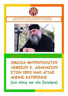 Έναρξη καλοκαιρινών δράσεων του Γραφείου Νεότητας της Ιεράς Μητρόπολης Κίτρους, Κατερίνης και Πλαταμώνος
