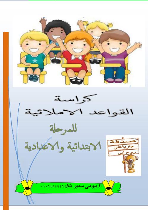 دليل القواعد الاملائية لطلاب ابتدائى - اعدادى __001
