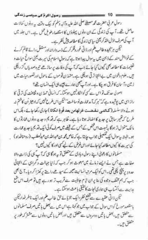 Political life of Rasool Allah in Urdu PDF