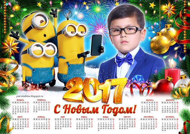 psd шаблон календаря 2017