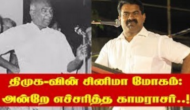 Seeman Speech – DMK in Cinema Mokam
