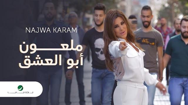 كلمات الأغنية  ملعون أبو العشق نجوي كرم