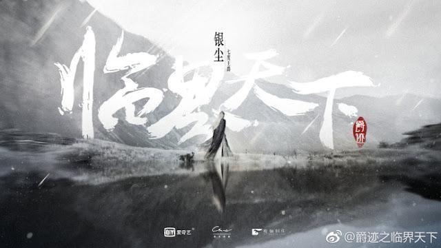L.O.R.D. Yin Chen Duke Seven