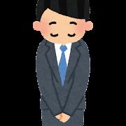 お辞儀をしている男性会社員のイラスト