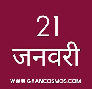 21 जनवरी का इतिहास 21 January History in Hindi