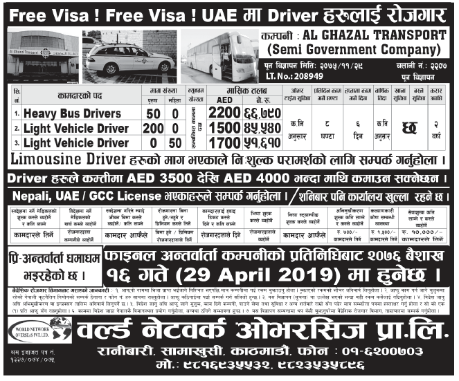 Jobs in UAE for Nepali, Salary Rs 66,790