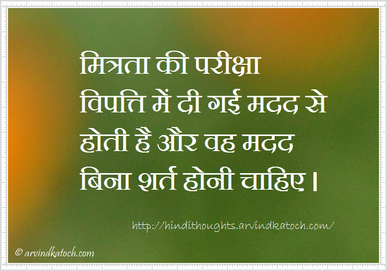 Hindi Thought Friendship Is Tested With The Help Given In Adversity