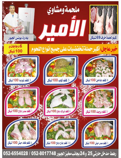 0aef991bb5bc7 تم النشر قبل 19th July 2012 بواسطة صحيفة الأسبوع العربي - النقب