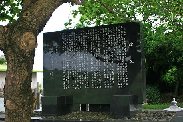 萬華之塔(鎮魂 山3480部隊)終焉之地碑の写真