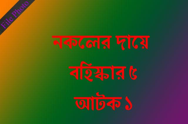 Firing in SSC Mathematical Examination in Bakshiganj-5