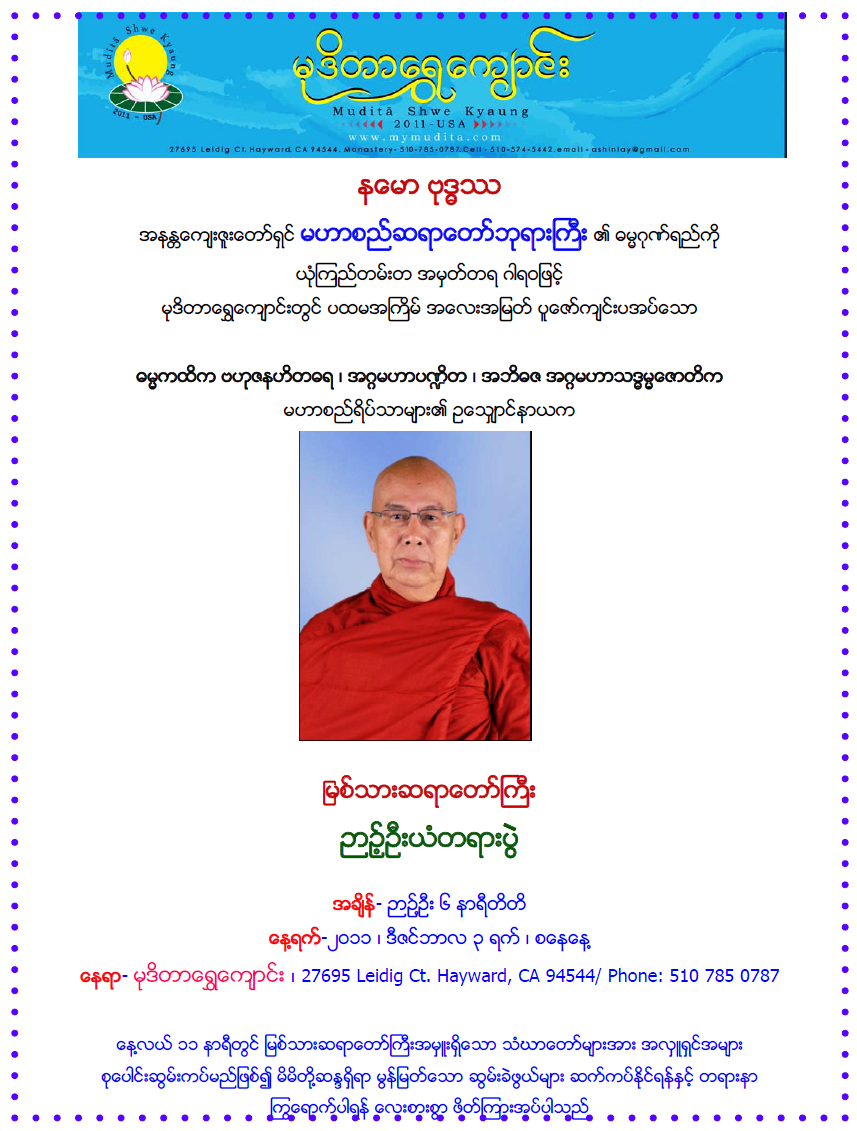 Burmese Community Activities and Events: Shwe Min Wun