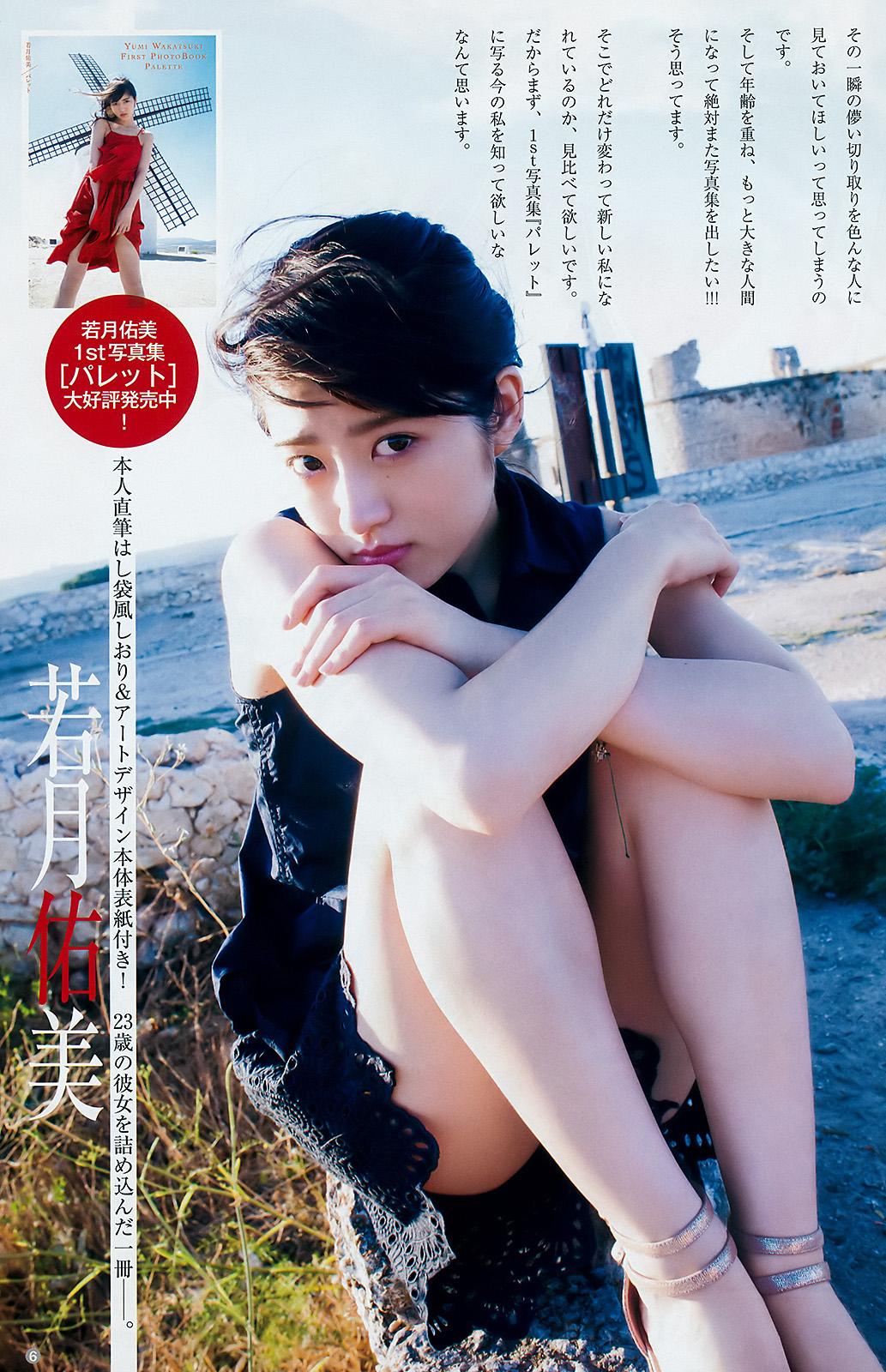 Wakatsuki Yumi 若月佑美, Young Jump 2018 No.14 (週刊ヤングジャンプ 2018年14号)