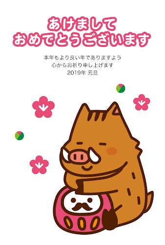 ダルマを抱える猪のイラスト年賀状(亥年)