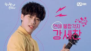 Sinopsis Drama Korea Persevere Goo Hae Ra Episode 1- Tamat