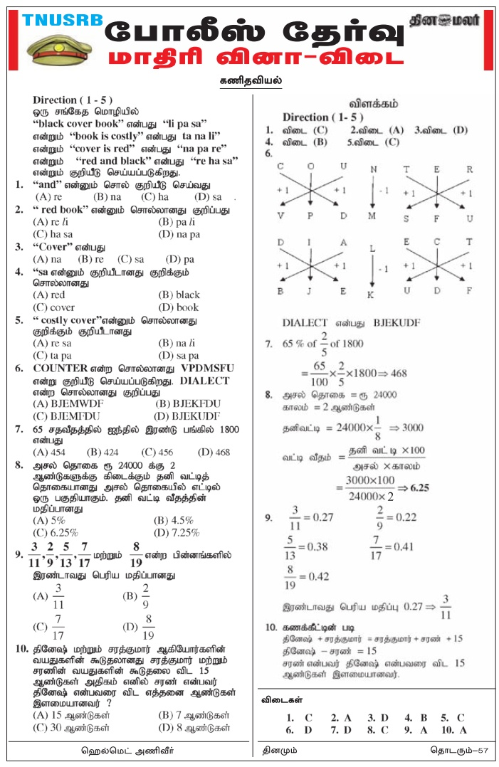 TN Police Maths 2018 (Dinamalar) Download PDF