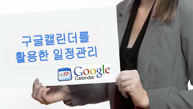 #1 [블로그] 클라우드 오피스 - 구글캘린더를 활용한 일정관리