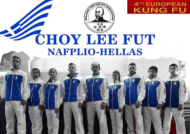 Ευχετήρια Επιστολή για την Συμμετοχή στο 4ο Πανευρωπαϊκό Πρωτάθλημα Wushu Kung Fu