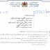 مواعيد إجراء الامتحانات المدرسية 2017/2016 مذكرة وزارة التربية