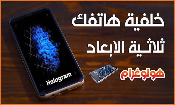 حول خلفيات هاتفك الى خلفية ثلاثية الأبعاد بتقنية Hologram - احسن ما ستراه عيناك (لجميع الهواتف) !!