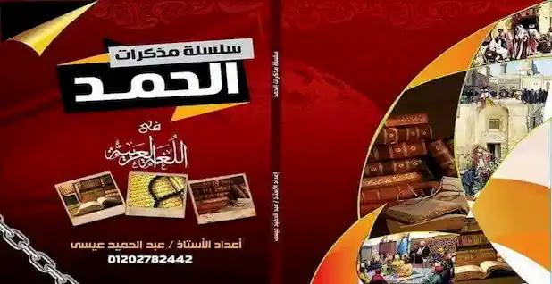 توقعات اللغة العربية للصف الاول الاعدادى لكل الفروع ترم ثانى 2019