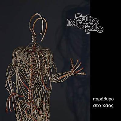 "SALTO MORTALE: Κυκλοφορεί το νέο τους EP ""Παράθυρο στο χάος"". Ακούστε το τραγούδι ""Τα φαντάσματα πάντα επιστρέφουν"""