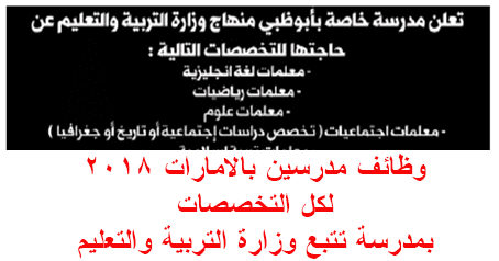 وظائف شاغرة في مدارس أبوظبي الخاصة 2019 في مدرسة تتبع وزارة التربية والتعليم