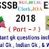 हिमाचल प्रदेश कर्मचारी चयन आयोग की परीक्षाओ के लिए अति महत्वपूर्ण प्रश्न पार्ट-3