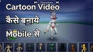 Cartoon video Maker app