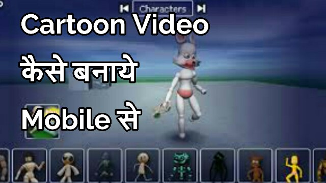 Android Mobile में Cartoon Videos कैसे बनाये? Cartoon Video Marker App? Cartoon Videos Clip