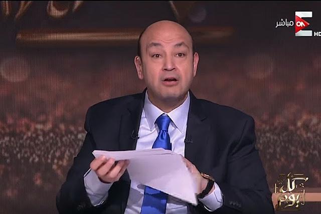 برنامج كل يوم 31-1-2018 عمرو أديب  معرض فيرنيكس 2018