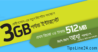 GrameenPhone New Sim offer 2017