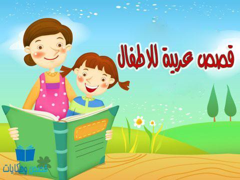 قصص-عربية-للاطفال